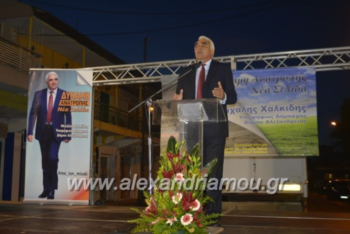alexandriamou_xalkidisomiliad22019091