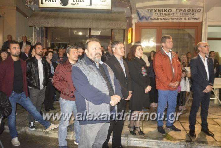 alexandriamou_xalkidisomiliad22019105