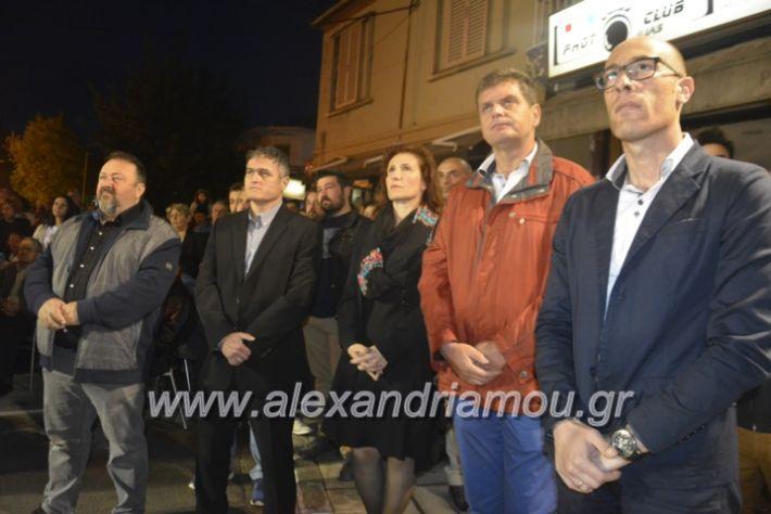 alexandriamou_xalkidisomiliad22019113
