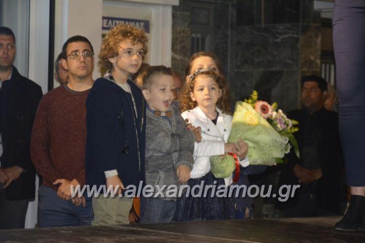 alexandriamou_xalkidisomiliad22019186