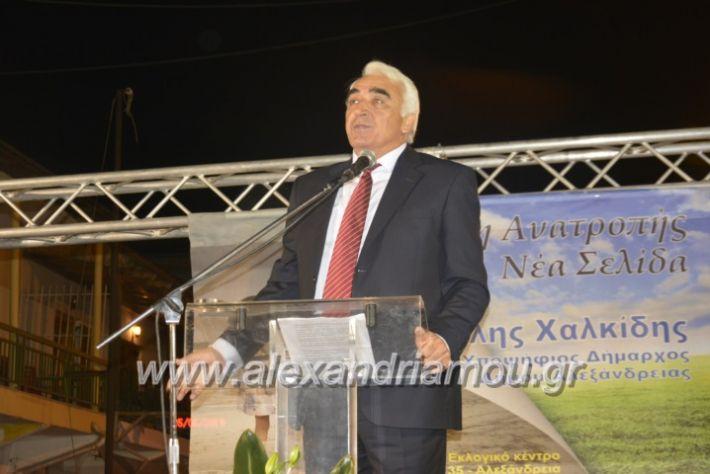 alexandriamou_xalkidisomiliad22019190