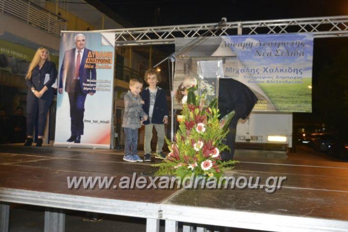 alexandriamou_xalkidisomiliad22019192