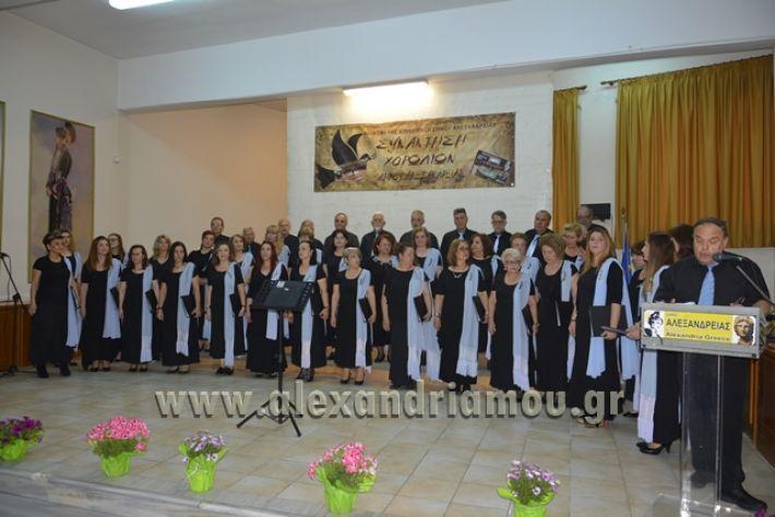alexandriamou.gr_xorodia0515006