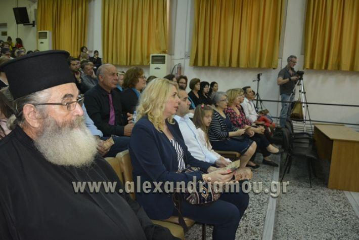 alexandriamou.gr_xorodia0515013