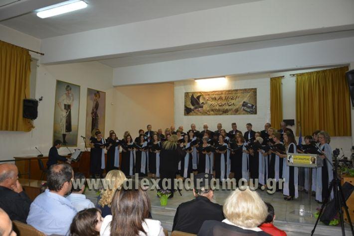 alexandriamou.gr_xorodia0515021
