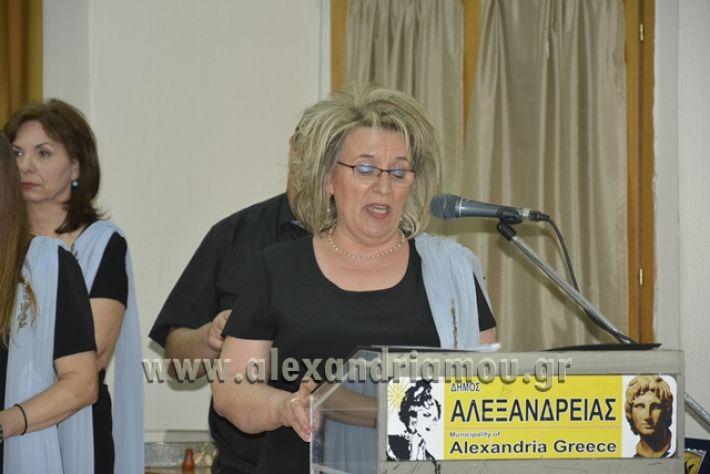 alexandriamou.gr_xorodia0515025