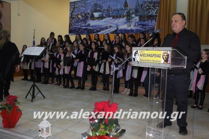 alexandriamou.gr_xorodies22.12.19093