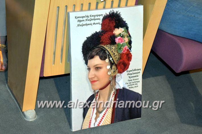 alexandriamou_xorodia2019055