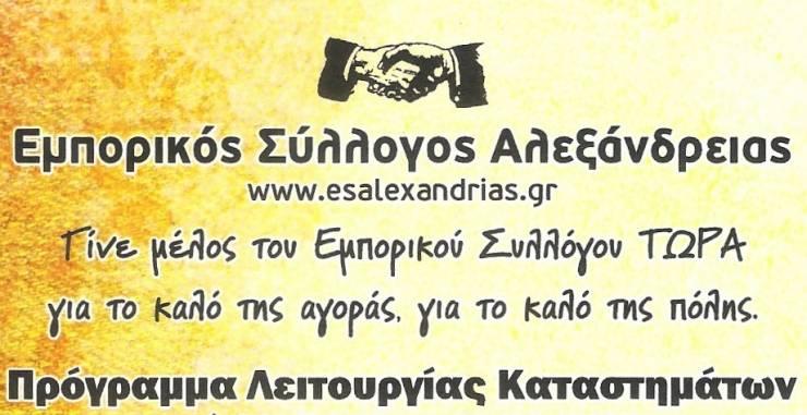 b730f96a4d9b alexandriamou.gr - Εμπορικός Σύλλογος Αλεξάνδρειας Το θερινό ωράριο ...
