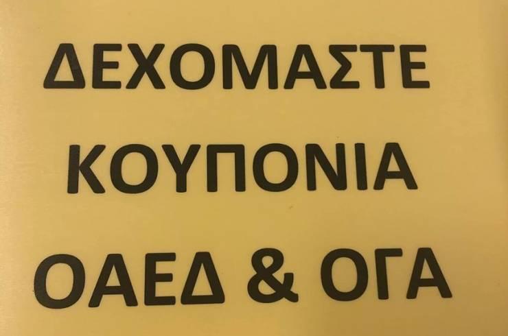Εξαργυρώστε τώρα τα κουπόνια του ΟΑΕΔ και του ΟΓΑ στο βιβλιοπωλείο Κύτταρο