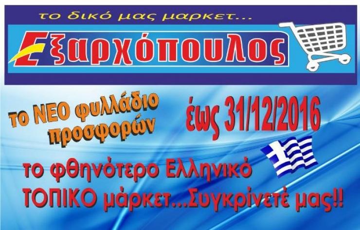 949958638303 alexandriamou.gr - ΜΑΡΚΕΤ ΕΞΑΡΧΟΠΟΥΛΟΣ  Το ΝΕΟ φυλλάδιο προσφορών ...