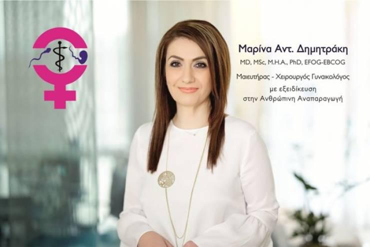 Εξαιρετική Παγκόσμια Διάκριση της Μαρίνας Δημητράκη στη Μαιευτική Γυναικολογία