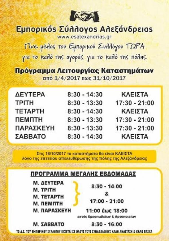 e011af111ca6 alexandriamou.gr - Εμπορικός Σύλλογος Αλεξάνδρειας   Το θερινό πρόγραμμα  λειτουργίας των καταστημάτων