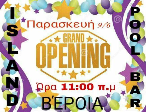 Island Pool Coffee Bar official :Grand OPENING ΠΑΡΑΣΚΕΥΗ 9/6 - All be there για τον απόλυτο χαμό
