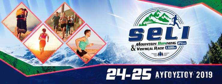 Seli mountain running 24km & Vertical race 1,5km