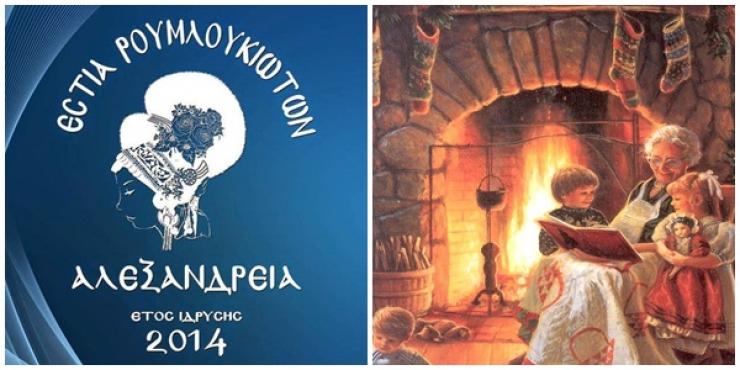 Εστία Ρουμλουκιωτών :1ος Πανελλήνιος Λογοτεχνικός Διαγωνισμός